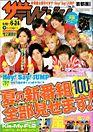 Hey!Say!JUMP ザ・テレビジョン プリ画像