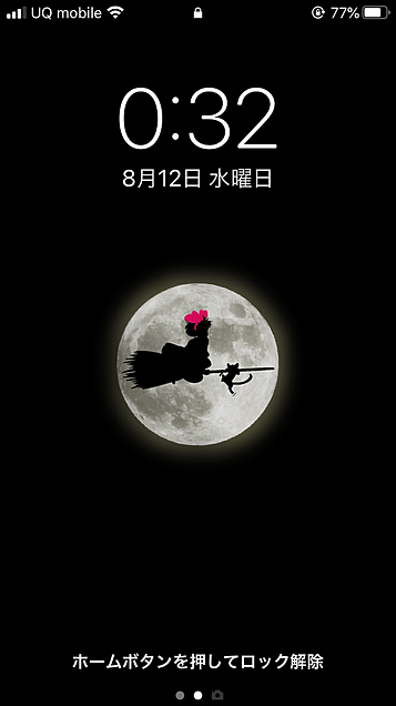 使用感 iPhoneロック画面 魔女の宅急便の画像(プリ画像)
