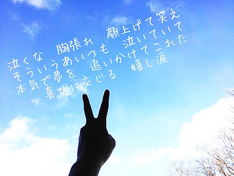 空に笑えば 歌詞画の画像(プリ画像)
