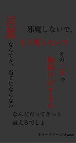 キラークイーン/Ayaseの画像(Ayaseに関連した画像)