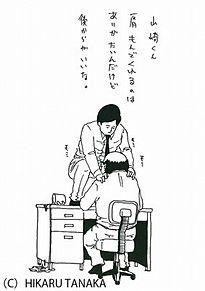 おもしろイラスト 山崎くんの画像5点 完全無料画像検索のプリ画像 Bygmo