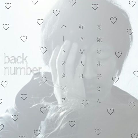 back number ※保存はいいね!してねの画像(プリ画像)