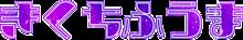 セクゾ宇宙柄名前素材の画像(プリ画像)