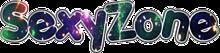 SexyZone宇宙柄素材の画像(プリ画像)