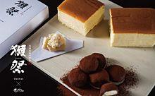 獺祭×堂島ロール!大人の極上ショコラ&チーズケーキを限定発売の画像(堂島ロールに関連した画像)