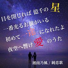 湘南乃風 / 純恋歌の画像(イチゴに関連した画像)