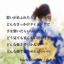 back number / わたがしの画像(イチゴに関連した画像)