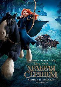 Braveの画像(メリダとおそろしの森に関連した画像)