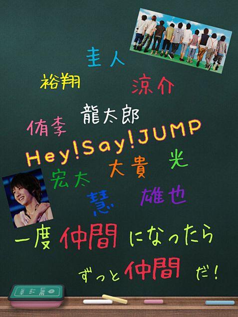 hey jump sayの画像(プリ画像)