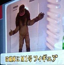 M1号の画像(笑ってはいけない地球防衛軍に関連した画像)