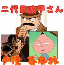 二代目 波平さんの画像(茶風林に関連した画像)