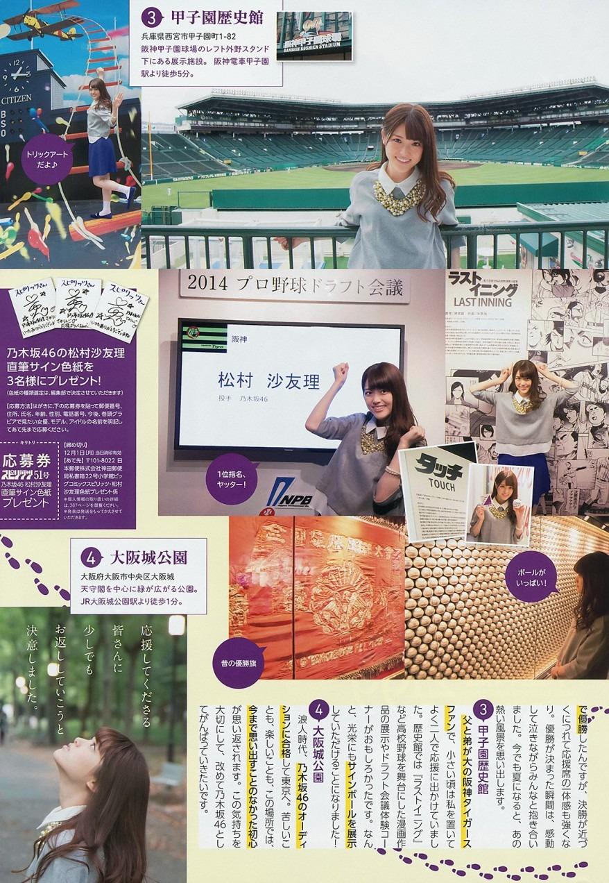松村沙友理の画像 p1_35