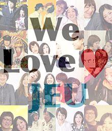 We Love JEUの画像(日エ連に関連した画像)