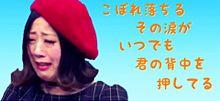 ファンモン 涙 歌詞画像の画像(JEUに関連した画像)