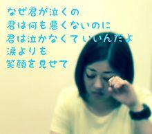 泣かないでの画像(日エ連に関連した画像)