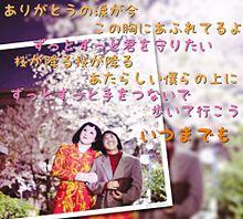 桜 ファンモン 歌詞画像の画像(日エ連に関連した画像)