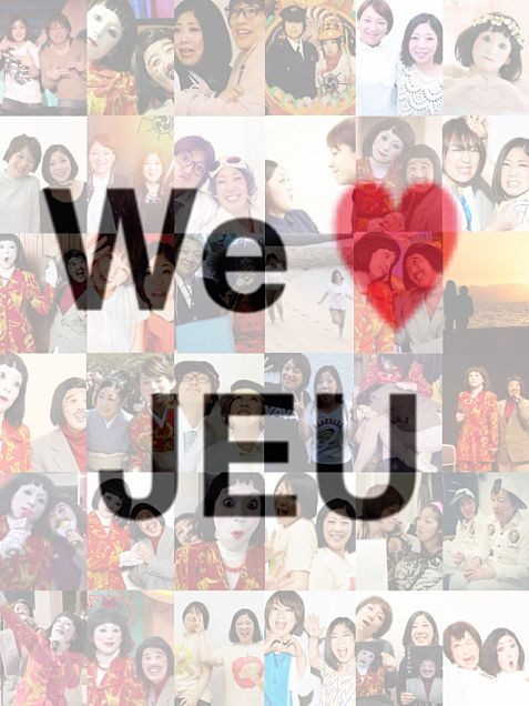 We love JEU!!の画像 プリ画像
