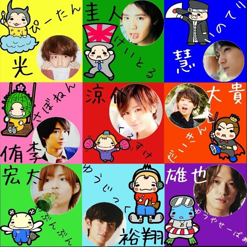 Hey! Say! JUMP キャラクターの画像(プリ画像)