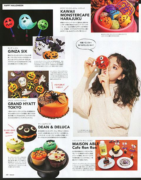 Sweet 2019年11月号の画像 プリ画像