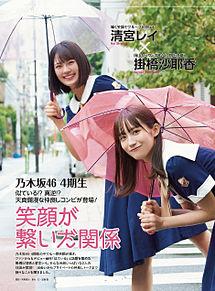 月刊エンタメ 2019年12月号の画像(2019年に関連した画像)