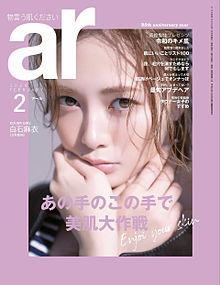 ar(アール) 2020年2月号 プリ画像
