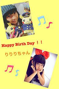 りりりちゃん、Happy Birth Day !! プリ画像