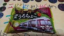 ぼうろちょこの画像(阪急電車に関連した画像)