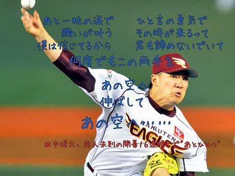 田中将大の画像 p1_13