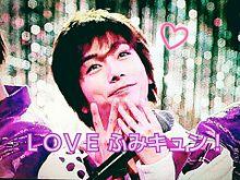 LOVE ふみキュン!の画像(プリ画像)