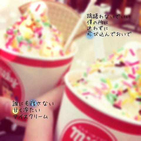 ▽ アイスクリームの画像(プリ画像)