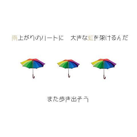 ▽ アメフリ→レインボウの画像(プリ画像)
