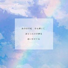 ▽ 祭り8 | 虹色の歌 プリ画像