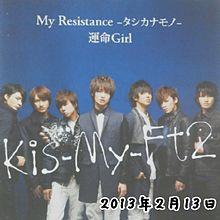My Resistance-タシカナモノ-の画像(プリ画像)