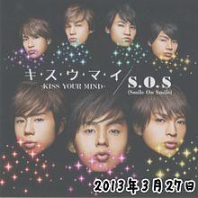 キ・ス・ウ・マ・イ〜KISS YOUR MIND〜の画像(プリ画像)