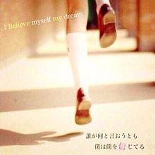 I Believe 〜夢を叶える魔法の言葉〜の画像(パーマに関連した画像)