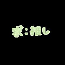 ♡ 素材の画像(黄緑に関連した画像)