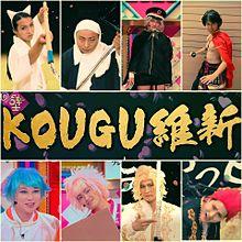 KOUGU維新の画像(トム・ブラウンに関連した画像)