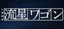 流星ワゴン 詳細にて詳しくの画像(プリ画像)