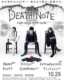 映画 DEATH NOTE 詳細にて詳しくの画像(プリ画像)