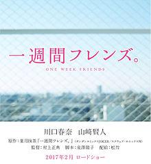 映画 一週間フレンズ。 詳細にて詳しくの画像(夏 川口春奈に関連した画像)