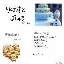 りくえすとぼしゅう。の画像(アナと雪の女王/オラフに関連した画像)