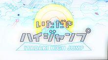 いただきハイジャンプの画像(プリ画像)