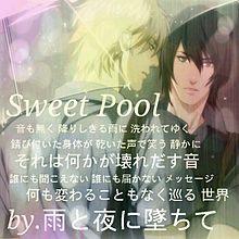 sweet pool 加工画 歌詞画の画像(ニトロプラスに関連した画像)