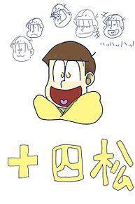 松野家五男松野家十四松\(° ▽。)/の画像(プリ画像)