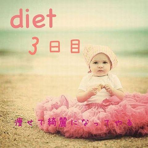 ダイエットの画像(プリ画像)