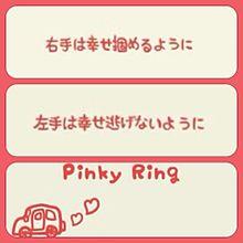 Pinky Ringの画像(pinkyに関連した画像)