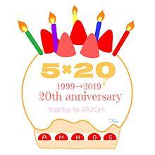 5x20 20周年おめでとうございます! プリ画像