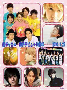 関ジャニ∞10周年 プリ画像