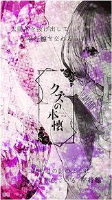 クズの本懐の画像(安楽岡花火に関連した画像)