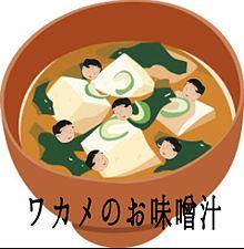 ワカメのお味噌汁の画像(プリ画像)